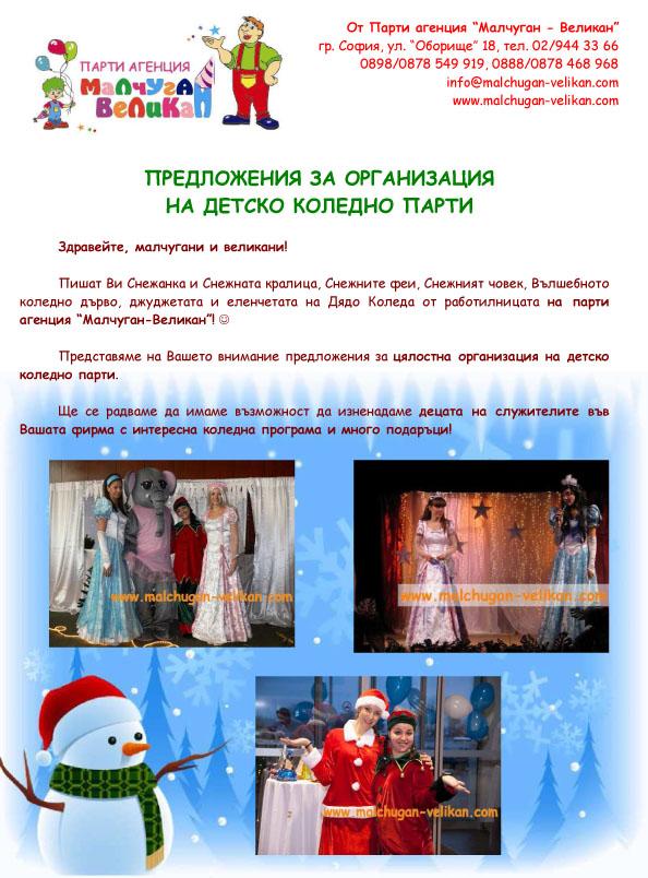 detsko koledno party 2013-1