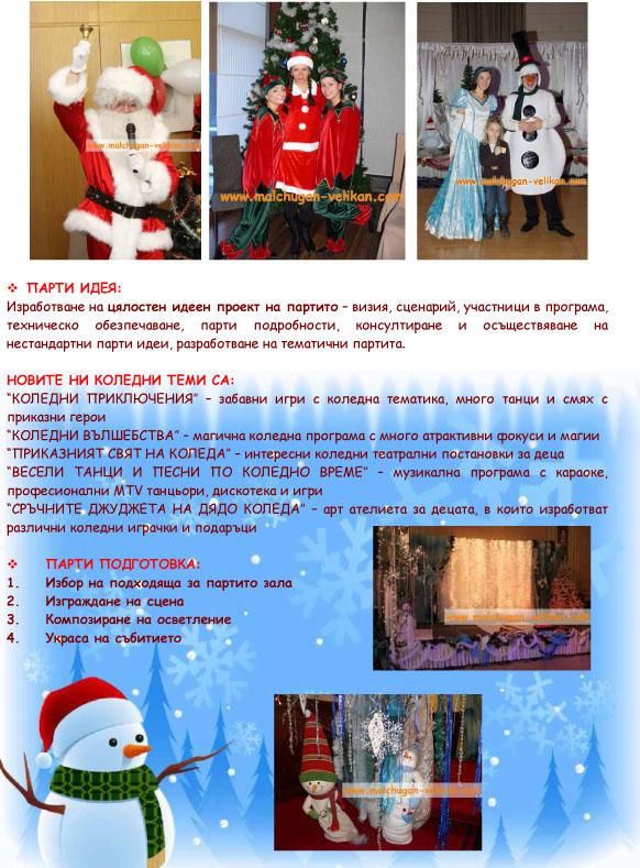 detsko koledno party 2013-2