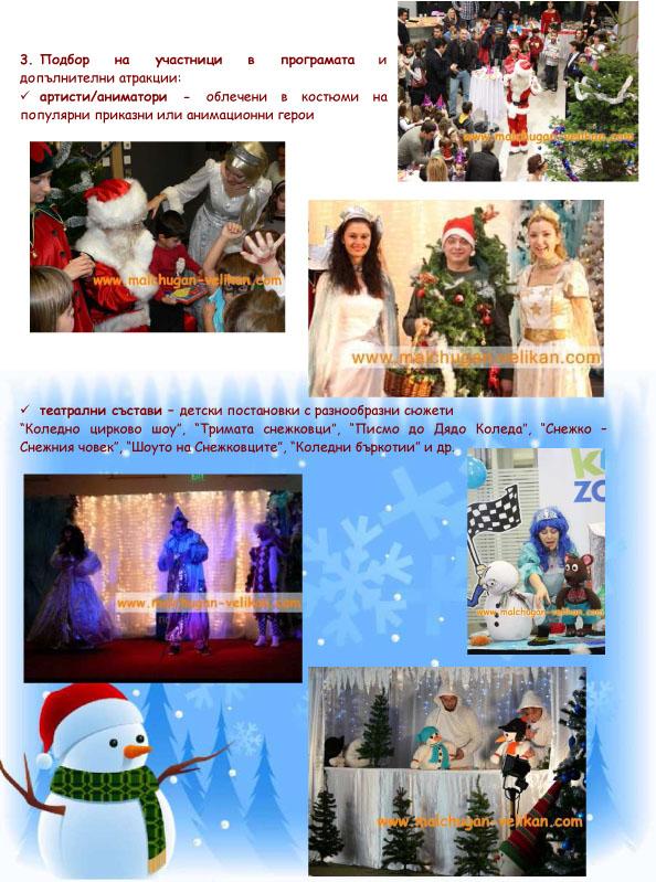 detsko koledno party 2013-4