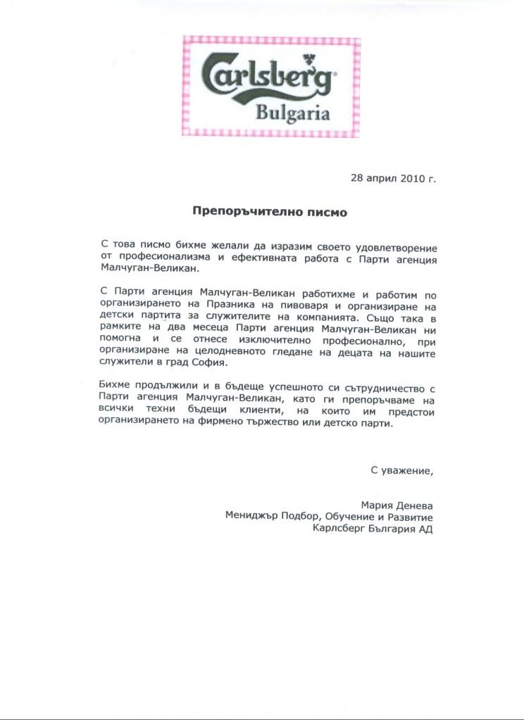 CARLSBERG BULGARIA