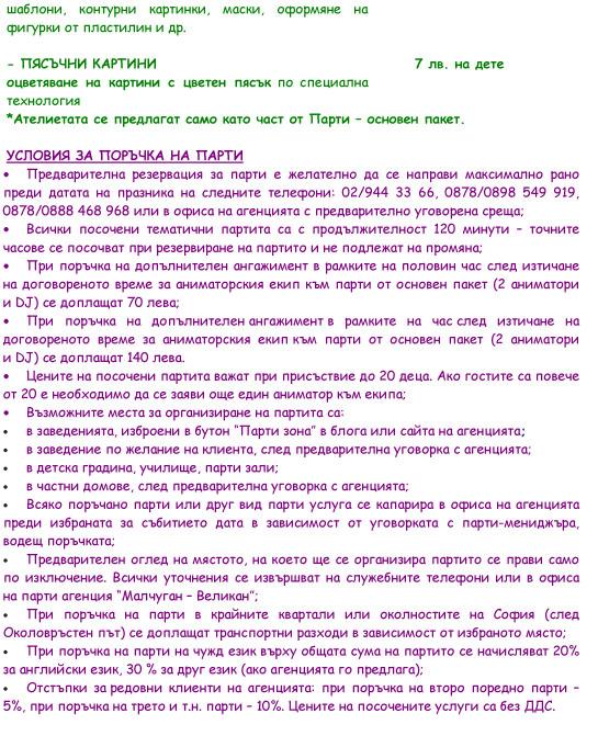 cenorazpis za bloga 2013 - 2014-3